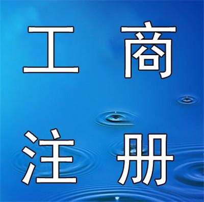 石家庄工商注册公司