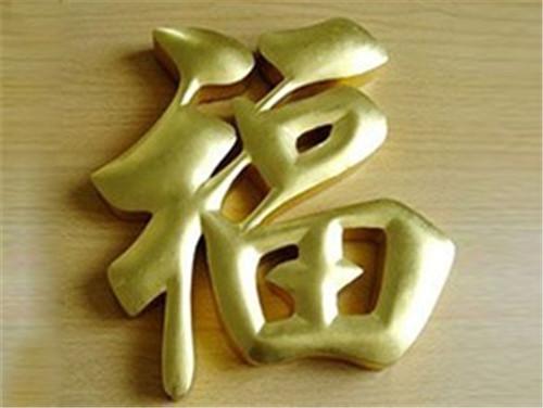 四川金属字