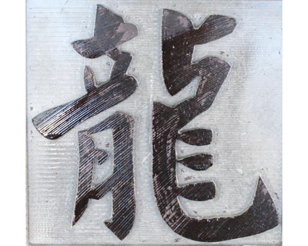 贞丰石材工艺雕刻