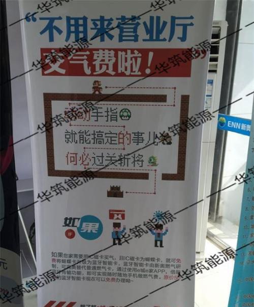 鄭州燃氣公司ic卡繳費點