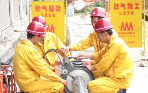 燃气公司施工