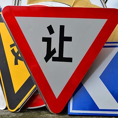云南三角形道路标牌