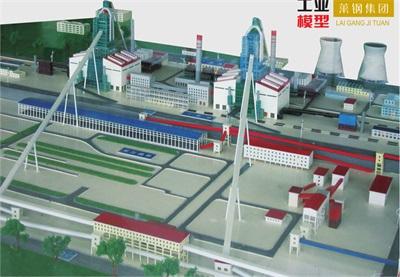 莱钢集团公司工业模型制作公司