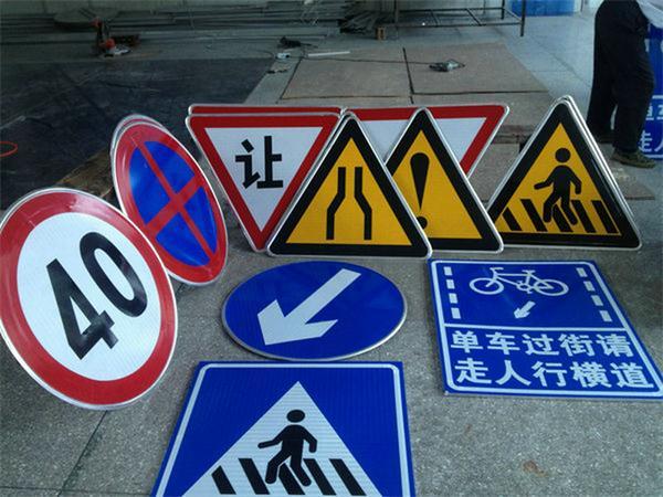 交通标牌生产厂家