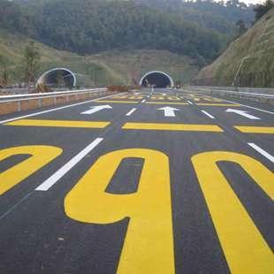 公路交通标线