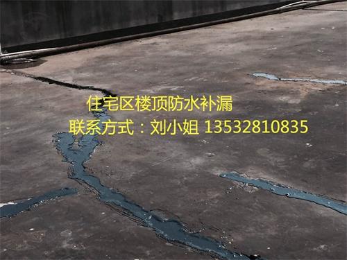 住宅区楼顶防水补漏