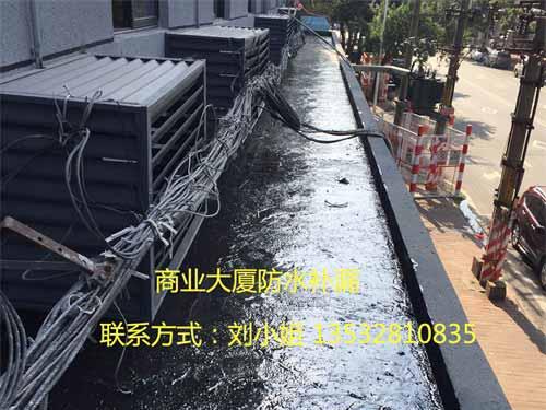 商业大厦防水补漏