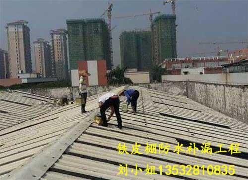 莞城铁皮棚防水补漏工程