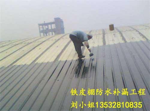 东城铁皮棚防水补漏工程