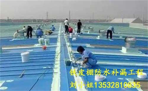 石龙铁皮棚防水补漏工程