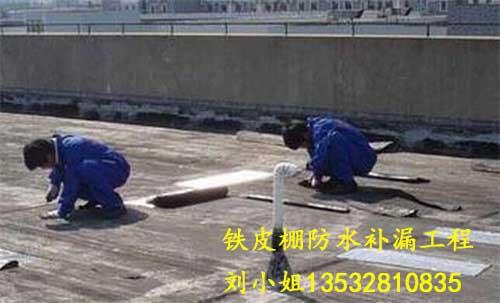 石排铁皮棚防水补漏工程