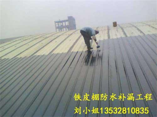 茶山铁皮棚防水补漏工程