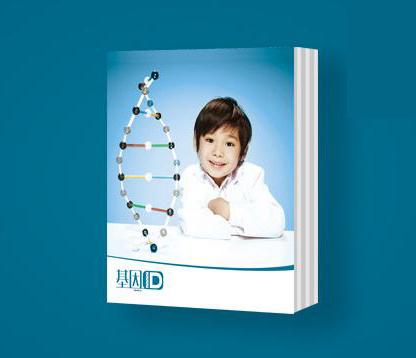 贵阳基因身份证