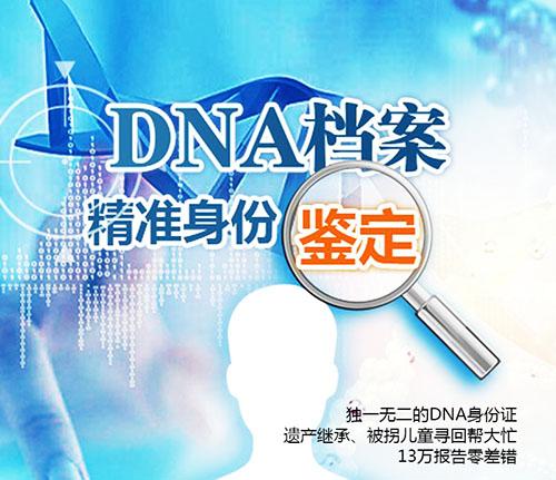 贵州基因身份证