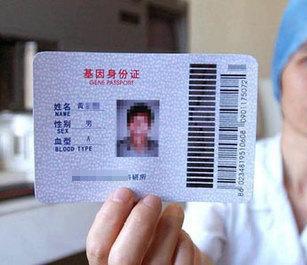 儿童基因身份证