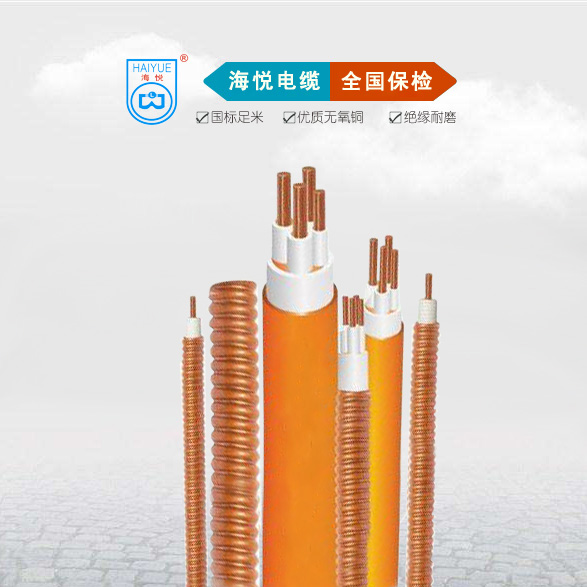 高端防火电线电缆