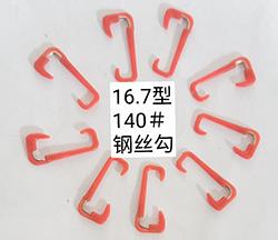 16.7型140#钢丝勾