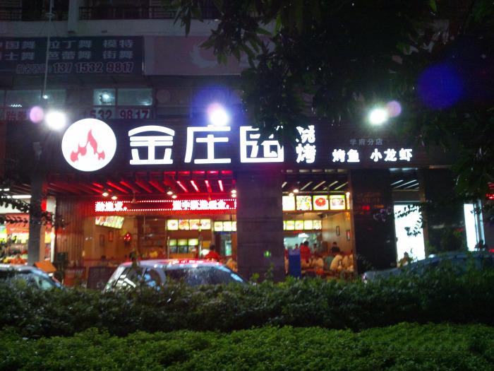 金庄园烧烤加盟品牌南山学府分店