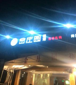 金庄园烧烤连锁加盟景田总店
