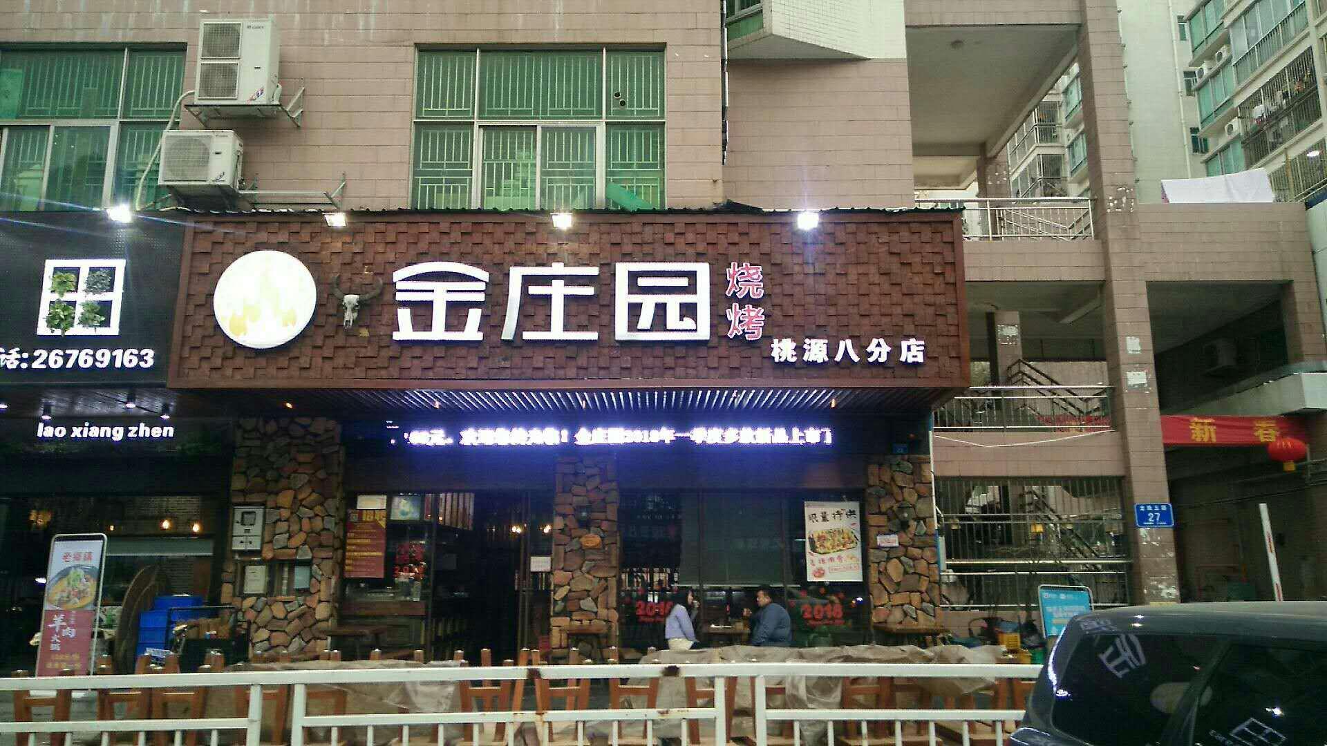 金庄园烧烤加盟品牌桃源分店