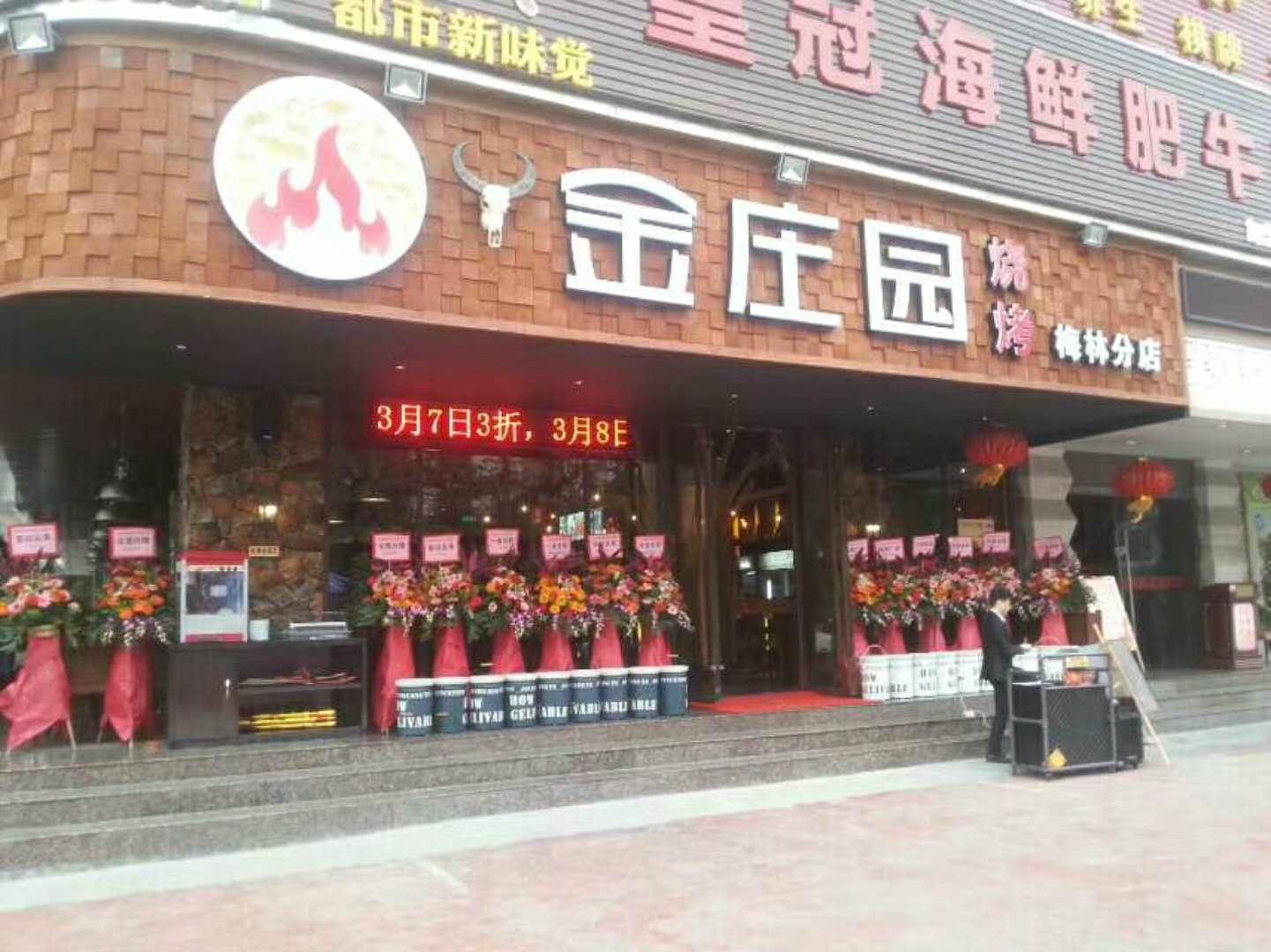 金庄园烧烤加盟品牌梅林分店