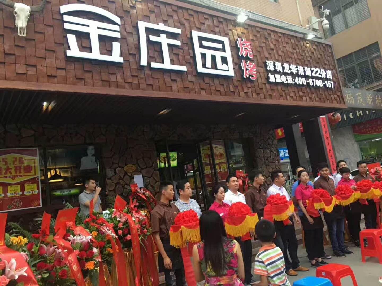 金庄园烧烤加盟品牌龙华清湖分店
