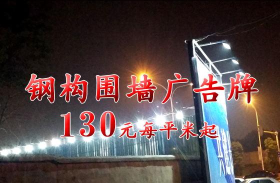 武汉围档广告牌