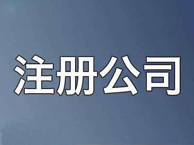 石家庄工商注册代办公司