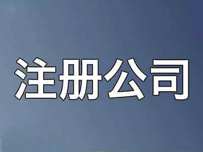 邢台石家庄工商注册代办公司