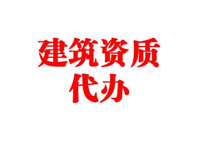 石家庄建筑资质代办公司