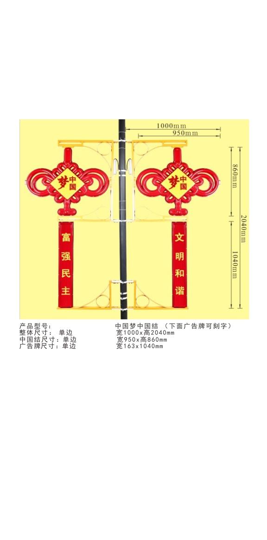 中国梦中国结