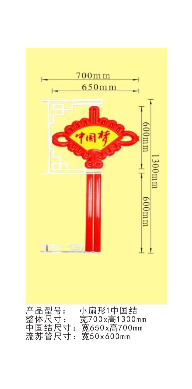 扇形中国结1