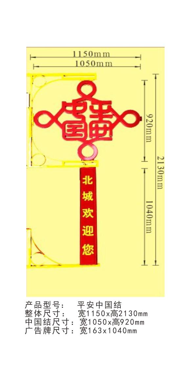 平安中国结