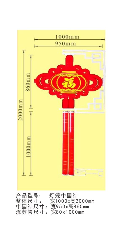红灯笼中国结