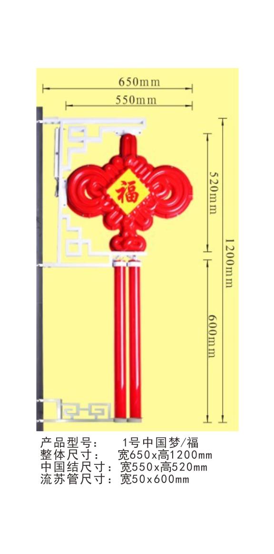 福元中国梦3