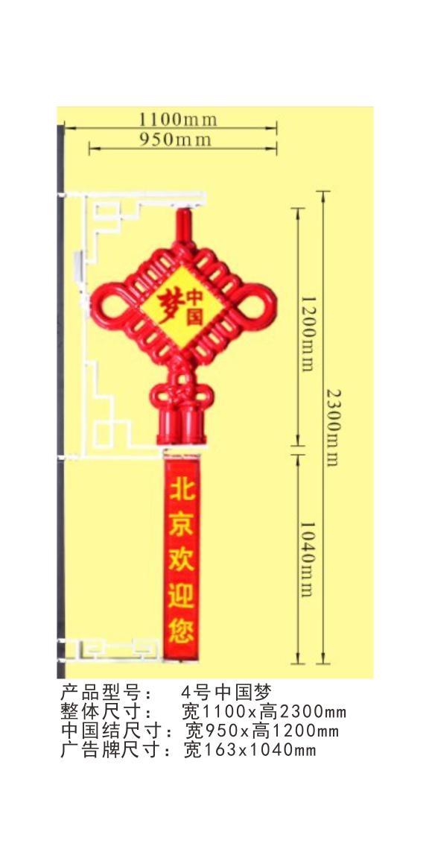 福元中国梦带广告牌