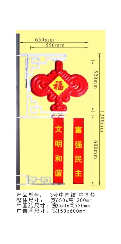 福元中国结带广告牌1