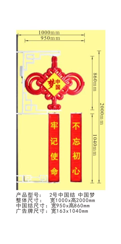 壹元中国结带广告牌2