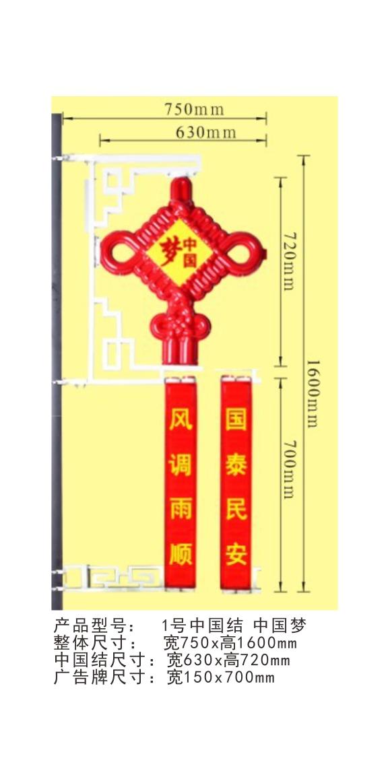 福元中国结带广告3