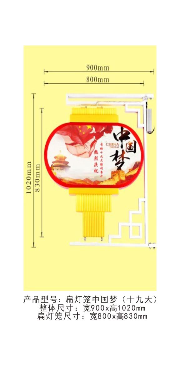 扁灯笼中国梦(十九大)