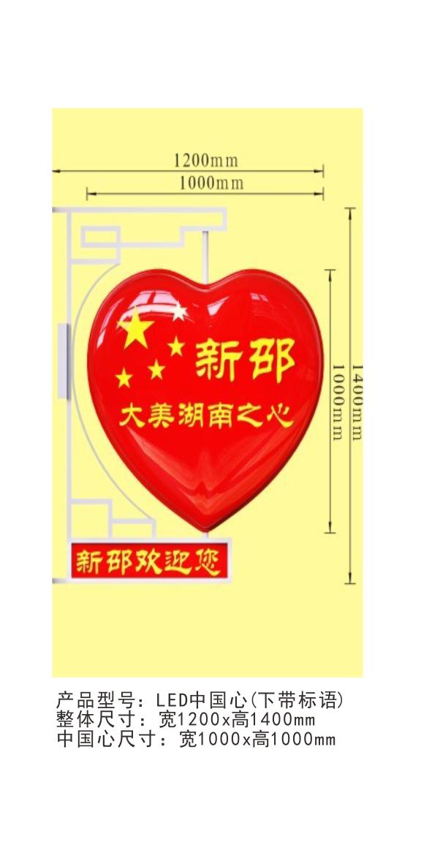 LED中国心下带标语