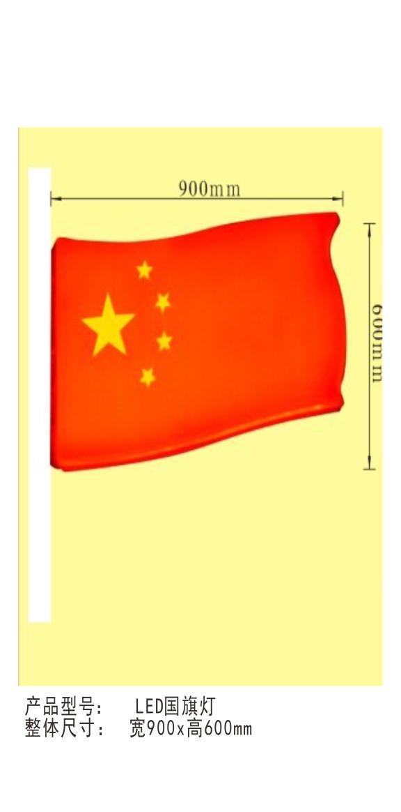 LED国旗灯2