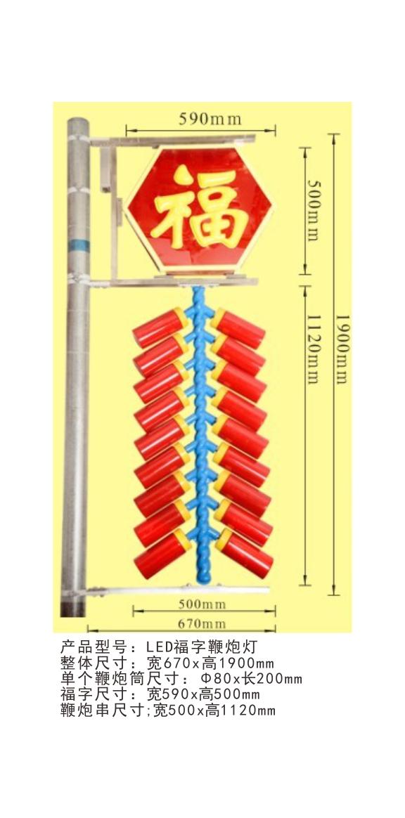 LED福字鞭炮灯