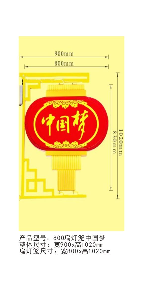 扁灯笼中国梦