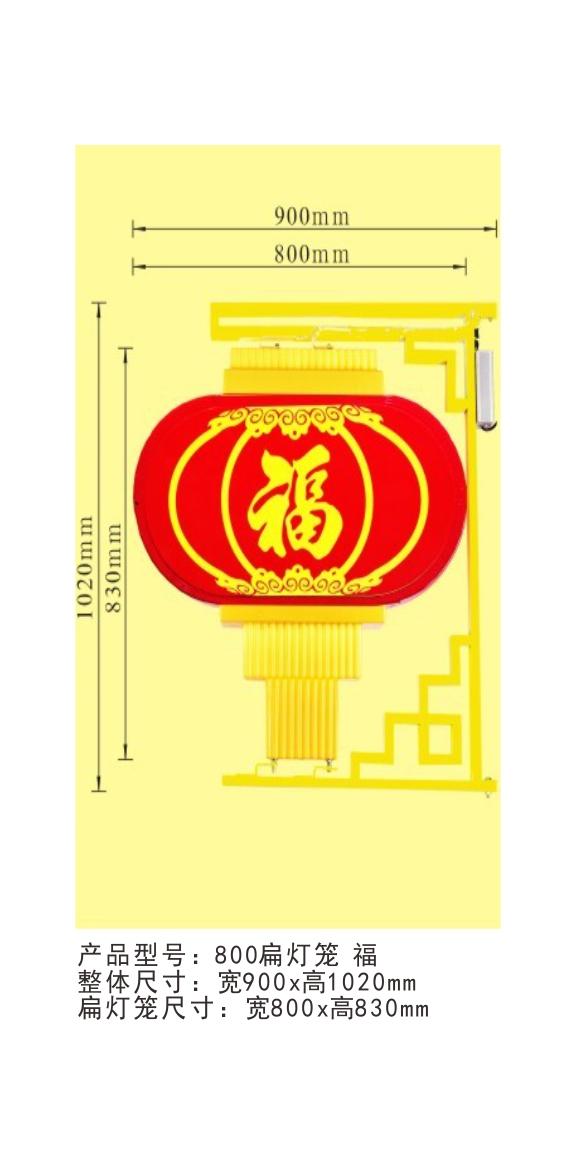 扁灯福字1