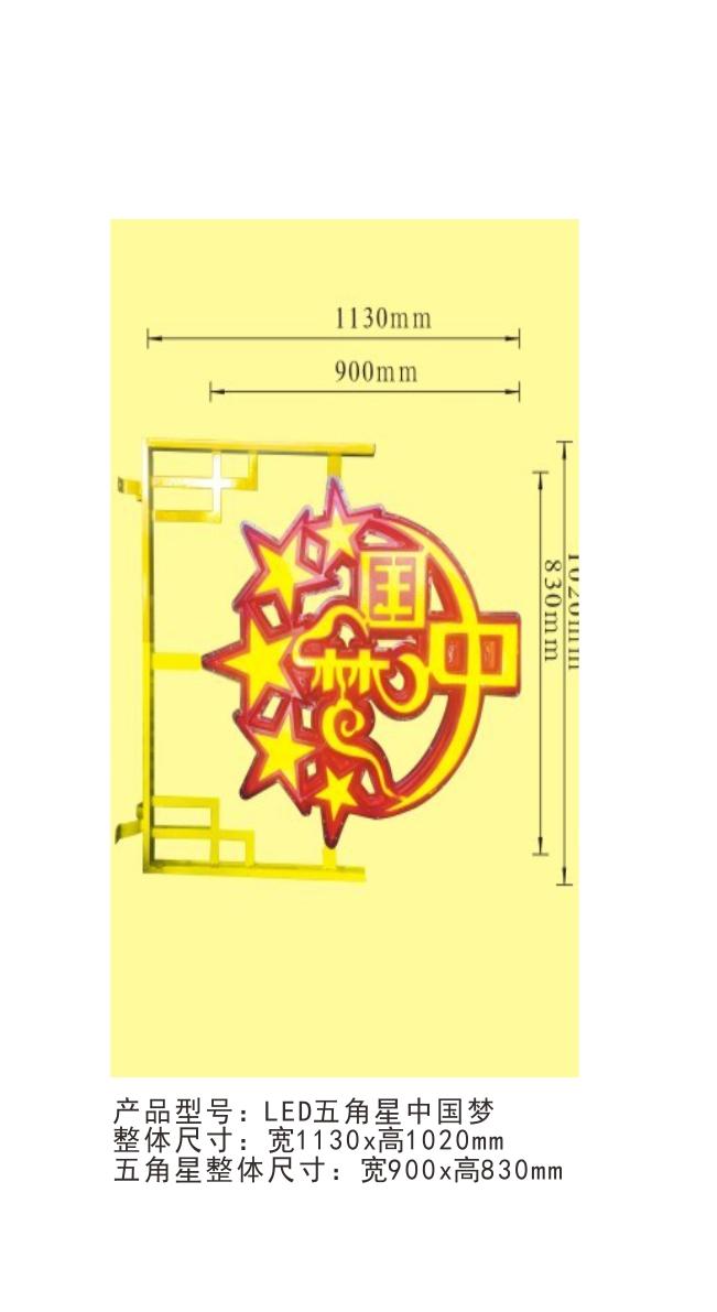 LED五角星中国梦