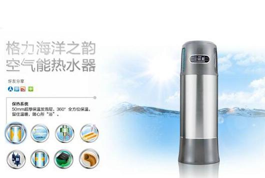 四川格力空气能热水器