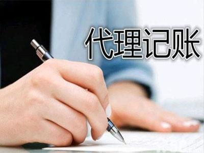 石家庄代理记账公司