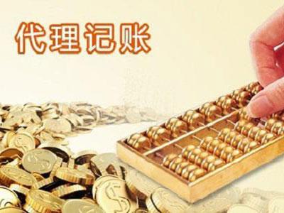 石家庄专业代理记账公司