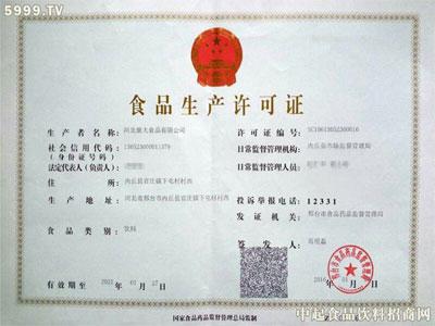 石家庄食品经营许可证